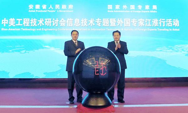 市集成电路产业技术创新战略联盟理事长,安徽大学教授陈军宁担任中方