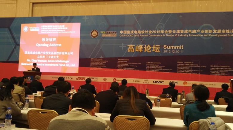我司代表参加中国集成电路设计业2015年会暨天津集