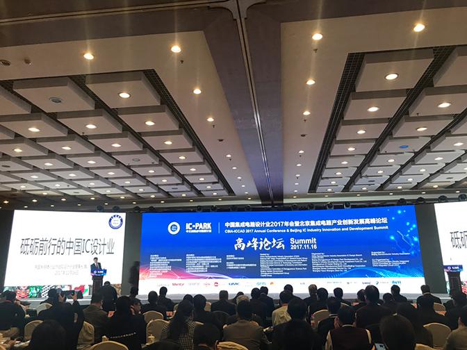 我司代表参加中国集成电路设计业2017年会