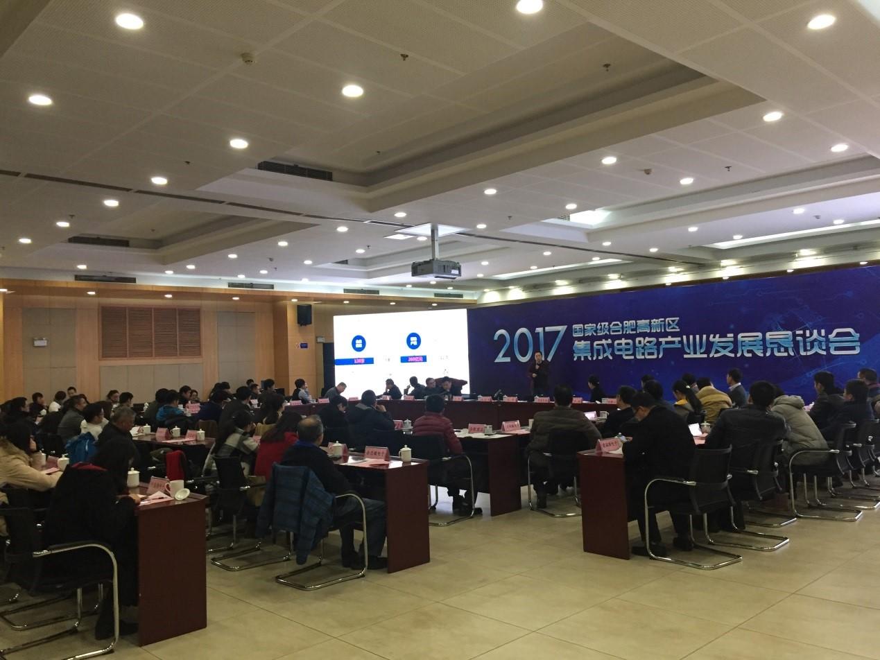 2017国家级合肥高新区集成电路产业发展恳谈会在合肥高新区举行